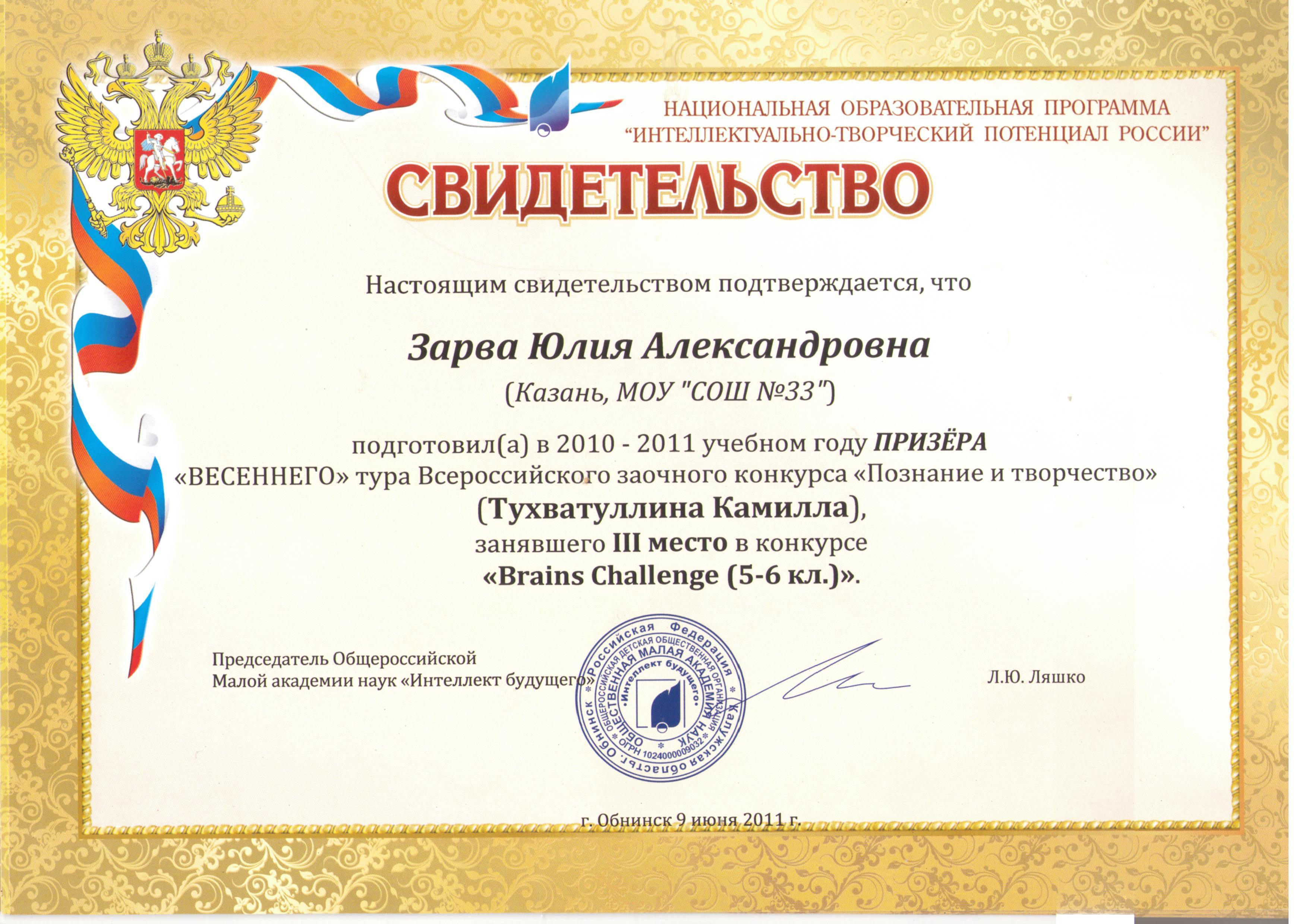 Образовательный потенциал россии результаты конкурса
